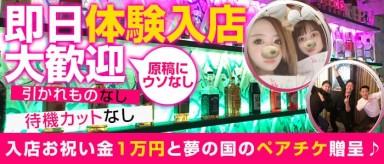 Girls Bar 和華(ノドカ)【公式求人情報】(秋葉原ガールズバー)の求人・バイト・体験入店情報