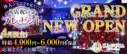 Gentlemen's Lounge KAGUYA(カグヤ)【公式求人情報】(千葉キャバクラ)の求人・体験入店情報