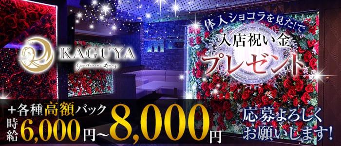 Gentlemen's Lounge KAGUYA(カグヤ)【公式求人情報】 バナー