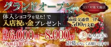 Gentlemen's Lounge KAGUYA(カグヤ)【公式求人情報】(千葉キャバクラ)の求人・バイト・体験入店情報