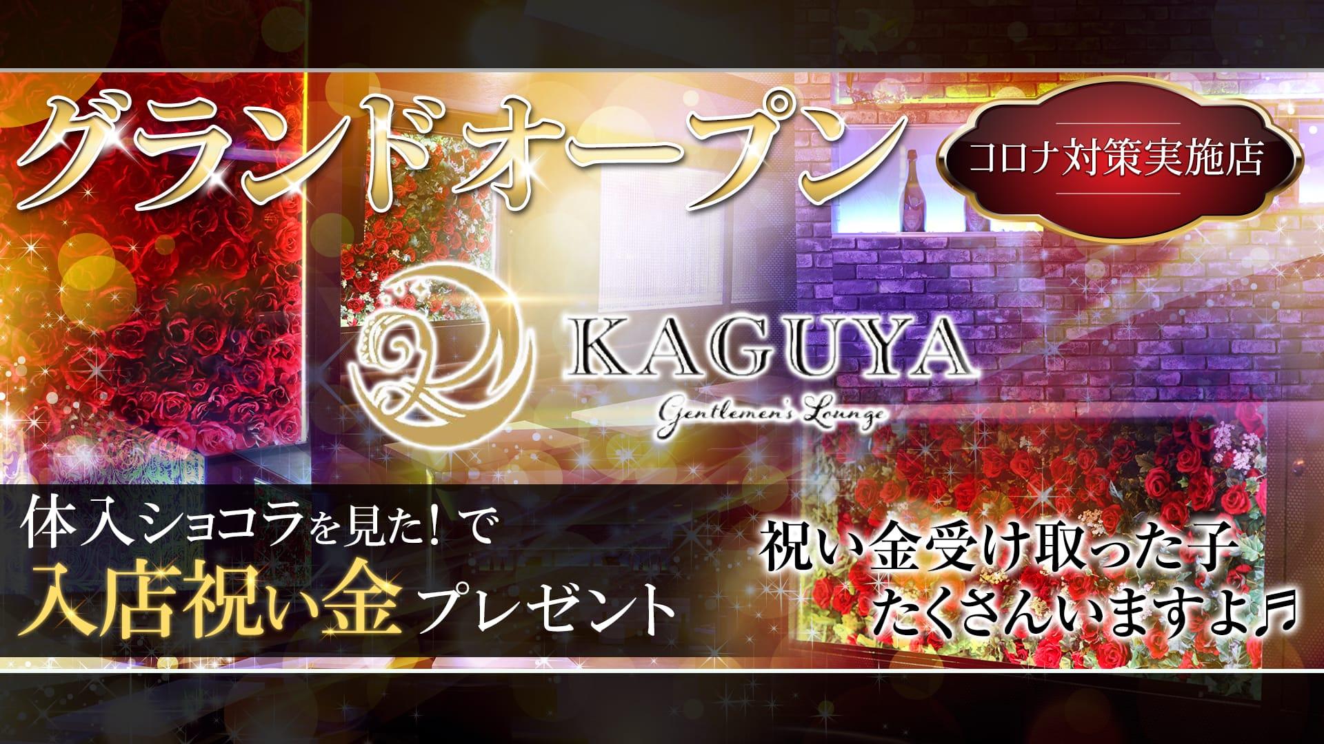 Gentlemen's Lounge KAGUYA(カグヤ) 千葉キャバクラ TOP画像