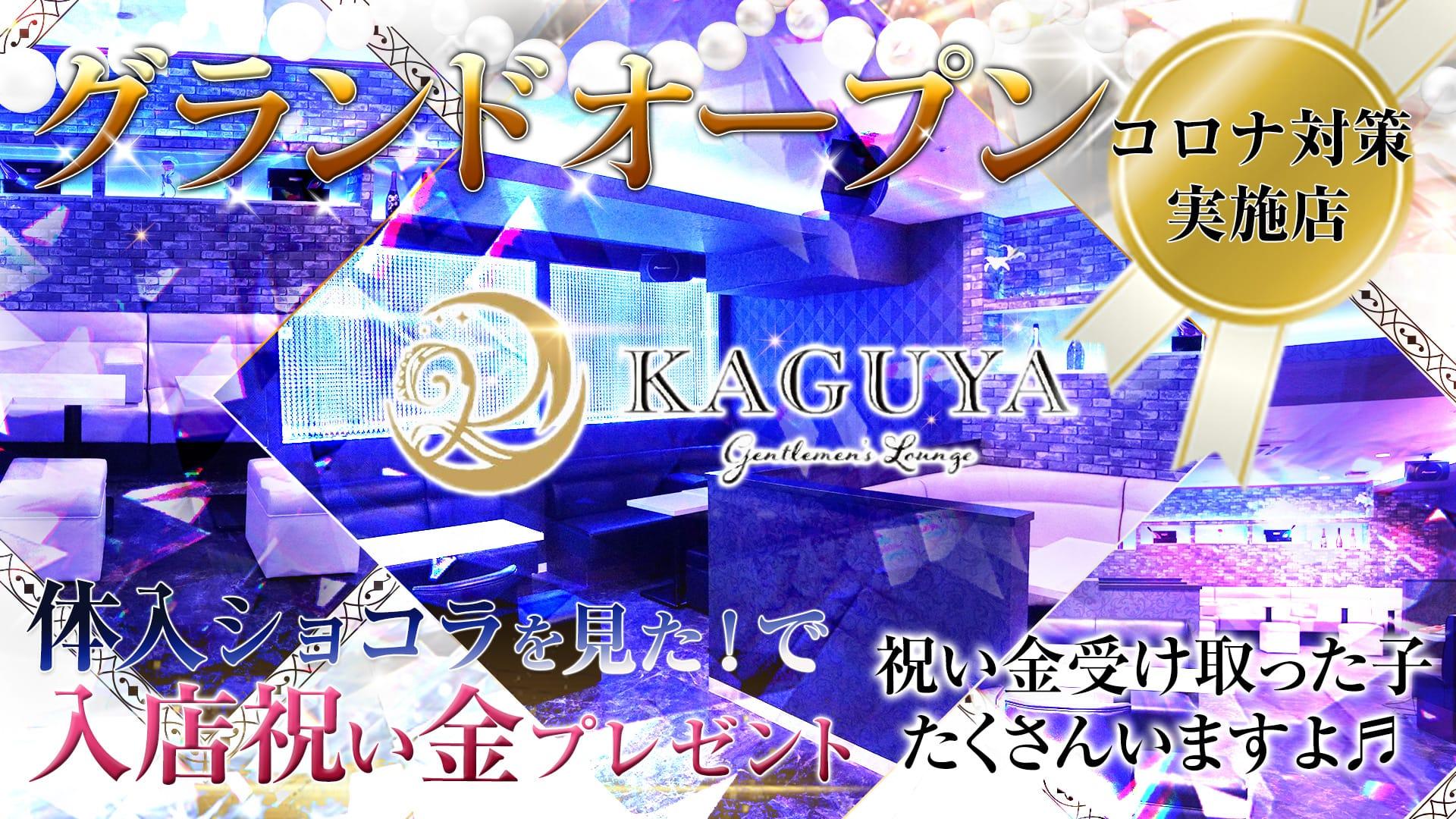 Gentlemen's Lounge KAGUYA(カグヤ)【公式求人・体入情報】 千葉キャバクラ TOP画像