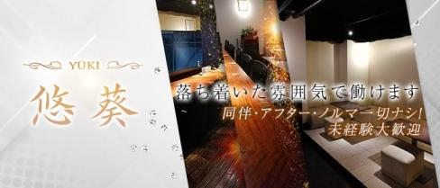 悠葵(ユウキ)【公式求人情報】(甲府クラブ)の求人・バイト・体験入店情報