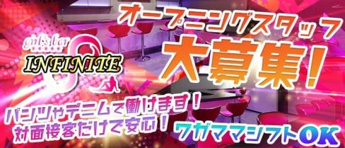 girl's bar INFINITE(インフィニィット)【公式求人情報】(錦糸町ガールズバー)の求人・バイト・体験入店情報