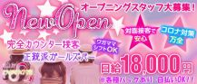 girl's bar INFINITE(インフィニィット)【公式求人情報】 バナー