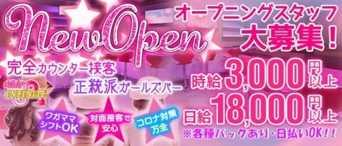 girl's bar INFINITE(インフィニット)【公式求人情報】(錦糸町ガールズバー)の求人・バイト・体験入店情報