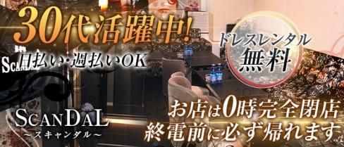 SCANDAL〜スキャンダル〜【公式求人情報】(上野スナック)の求人・バイト・体験入店情報