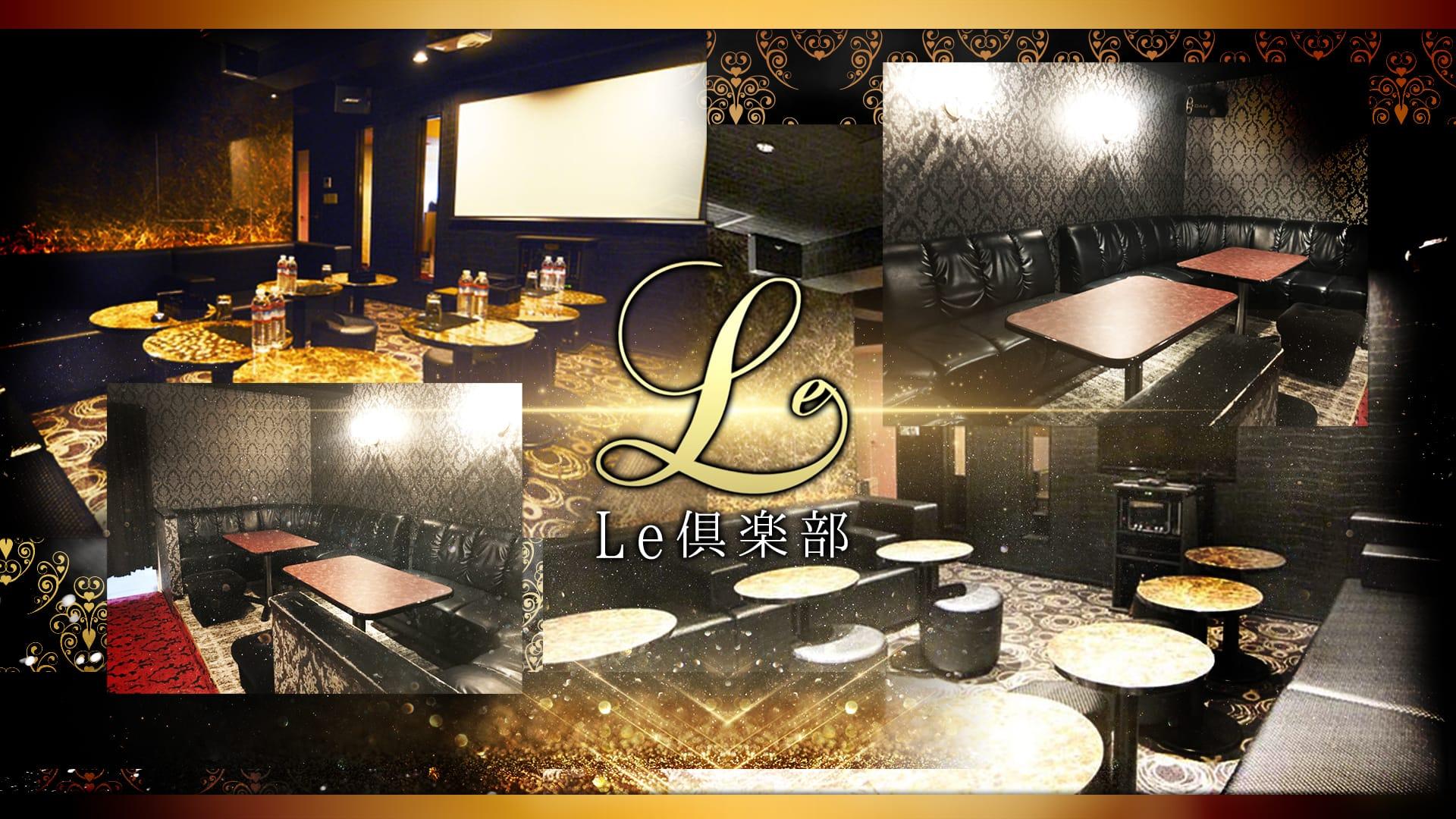 Le倶楽部(エル) 平塚キャバクラ TOP画像