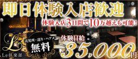 Le倶楽部(エル) 平塚キャバクラ 即日体入募集バナー