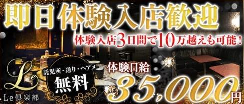 Le倶楽部(エル)【公式求人情報】(平塚キャバクラ)の求人・バイト・体験入店情報