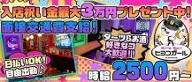 ヒヨコガール【公式求人情報】 バナー