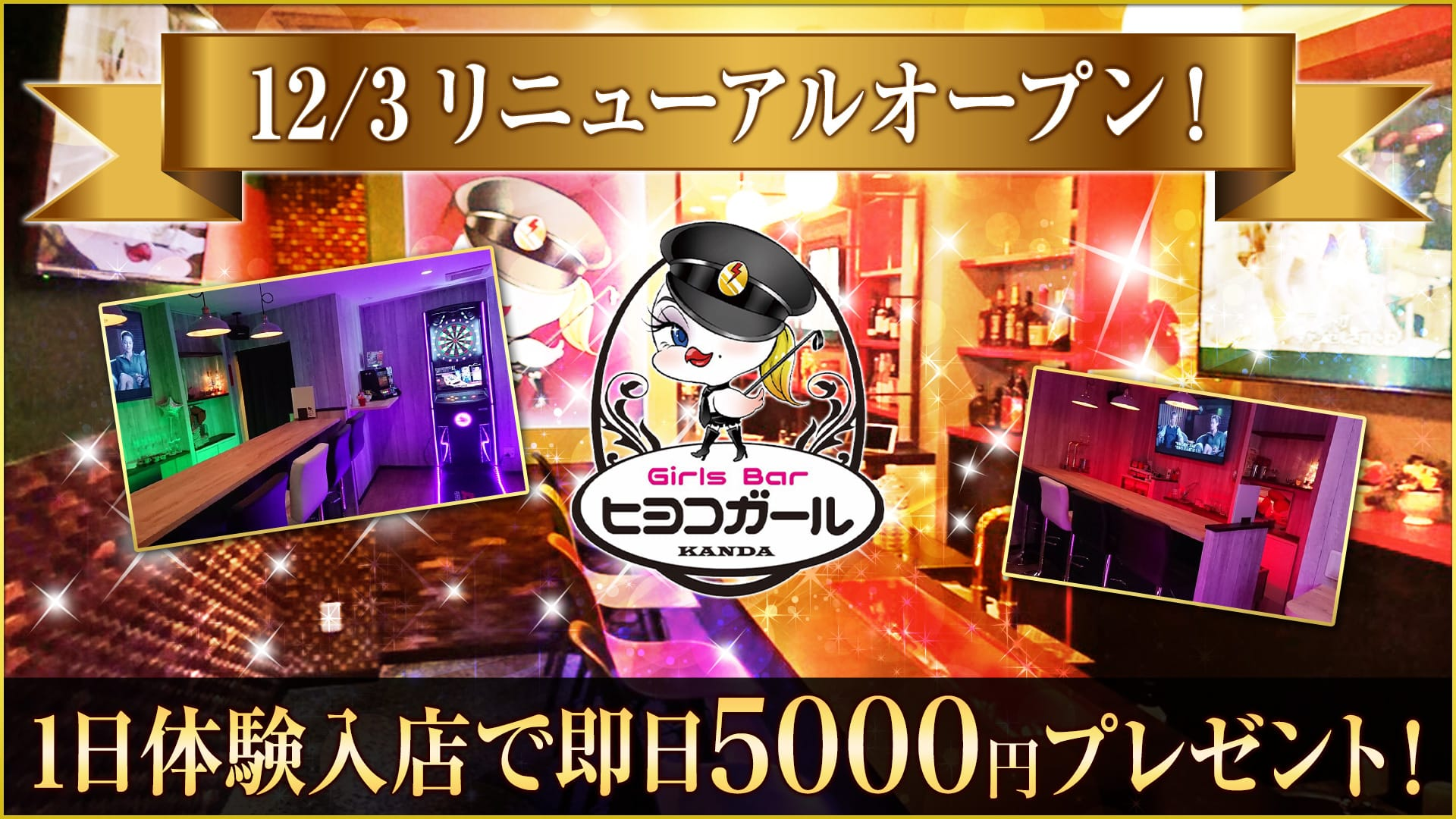 ヒヨコガール 神田ガールズバー TOP画像