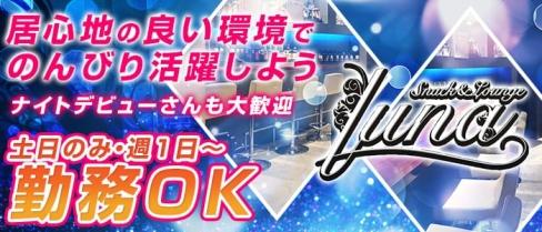Snack&Lounge luna(ルーナ)【公式求人情報】(熊谷スナック)の求人・バイト・体験入店情報
