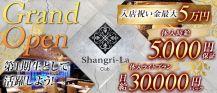 Shangri-La~シャングリ・ラ~【公式求人情報】 バナー