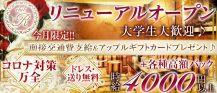 club R(アール)【公式求人情報】 バナー