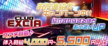 CLUB EXCIA~エクシア~【公式求人情報】 バナー