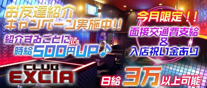 CLUB EXCIA~エクシア~ 五井キャバクラ バナー
