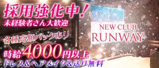 NEW CLUB RUNWAY(ニュークラブランウェイ)【公式求人情報】
