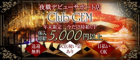 Club GEM(ジェム)【公式求人・体入情報】(甲府キャバクラ)の求人・バイト・体験入店情報