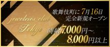 jewelries club Tokyo(ジュエリーズ クラブ トウキョウ)【公式求人情報】 バナー