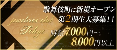 jewelries club Tokyo(ジュエリーズ クラブ トウキョウ)【公式求人情報】(歌舞伎町キャバクラ)の求人・バイト・体験入店情報