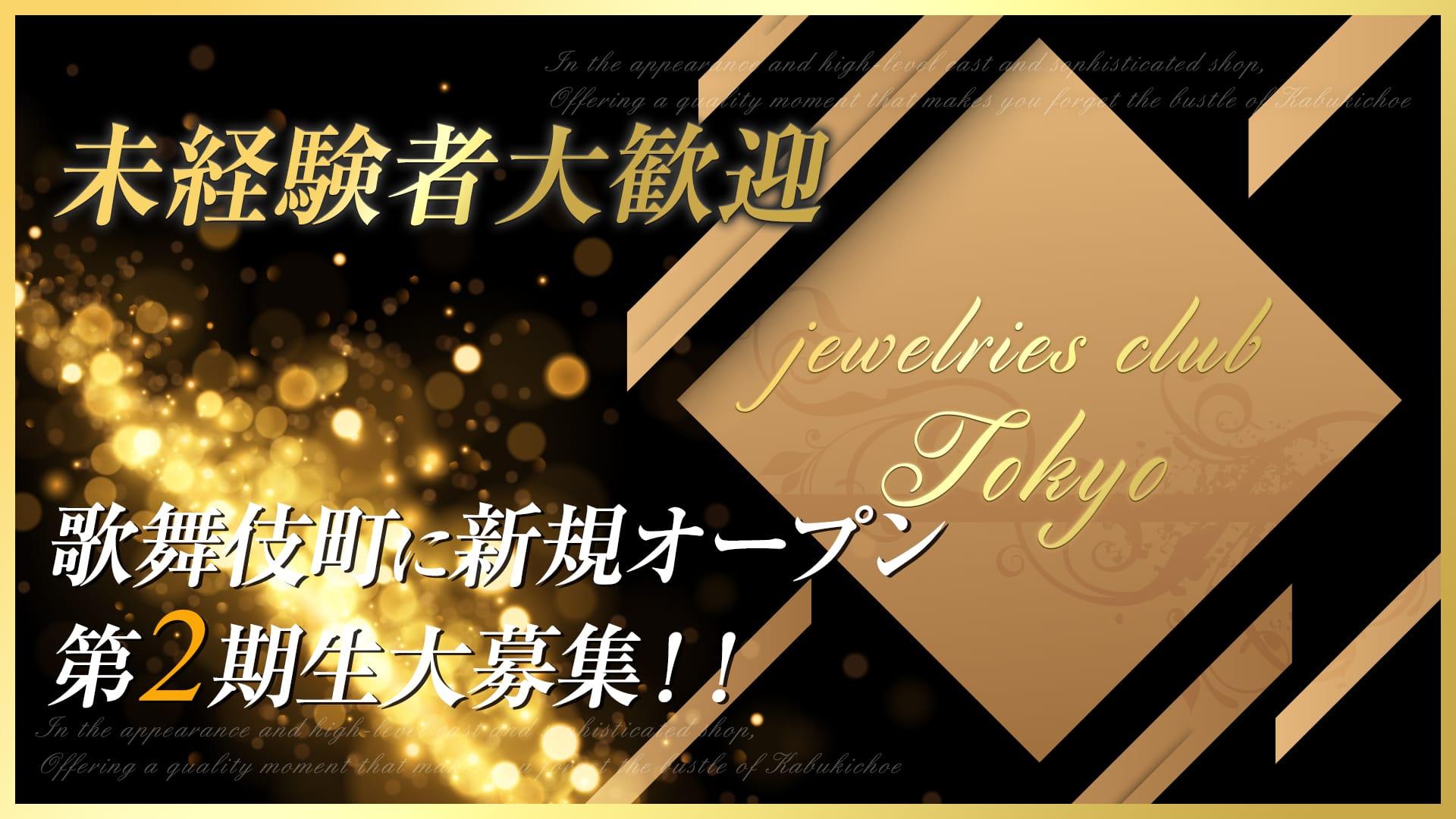 jewelries club Tokyo(ジュエリーズ クラブ トウキョウ) 歌舞伎町キャバクラ TOP画像