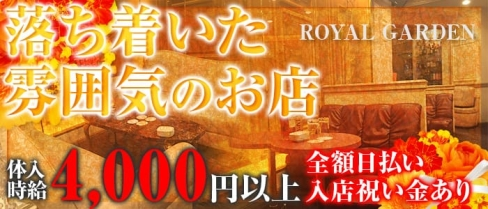 ROYAL GARDEN(ロイヤルガーデン)【公式求人情報】(藤沢キャバクラ)の求人・バイト・体験入店情報