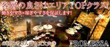 Club PROMESSA(クラブプロメッサ)【公式求人情報】 バナー
