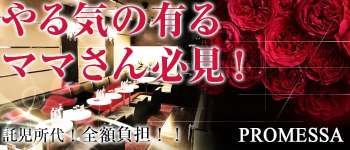 Club PROMESSA(クラブプロメッサ) 南越谷キャバクラ バナー
