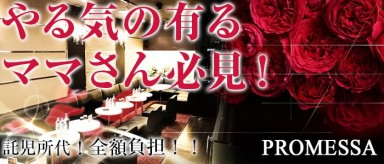 Club PROMESSA(クラブプロメッサ)【公式求人情報】(南越谷キャバクラ)の求人・バイト・体験入店情報