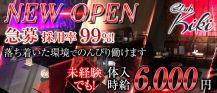 club kiki(キキ)【公式求人情報】 バナー