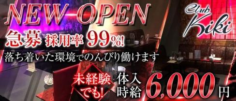 club kiki(キキ)【公式求人情報】(千葉キャバクラ)の求人・バイト・体験入店情報