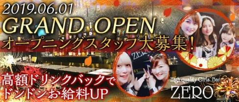 Girl's Bar ZERO(ゼロ)【公式求人情報】(上福岡ガールズバー)の求人・バイト・体験入店情報