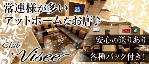 club visee(ヴィセ)【公式求人情報】(長岡キャバクラ)の求人・バイト・体験入店情報