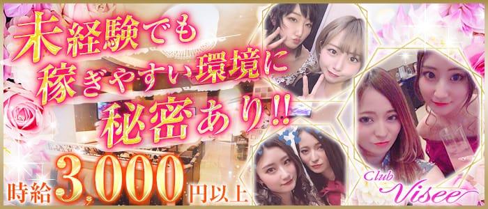 【長岡駅】club visee(ヴィセ)【公式求人情報】 バナー