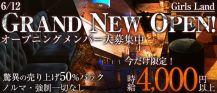 Girls Land(ガールズランド)【公式求人情報】 バナー