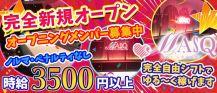 Girl's Bar MASQ(ガールズバーマスク)【公式求人情報】 バナー