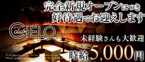 Club CIELO(クラブシエロ)【公式求人情報】(神田キャバクラ)の求人・バイト・体験入店情報