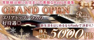 Club Rady(レディ)【公式求人情報】(綾瀬キャバクラ)の求人・バイト・体験入店情報