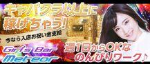 Girls Bar Meteor(ミーティア)【公式求人情報】 バナー