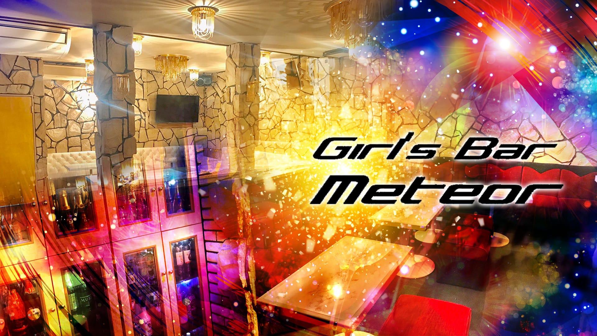 Girls Bar Meteor(ミーティア) 柏ガールズバー TOP画像