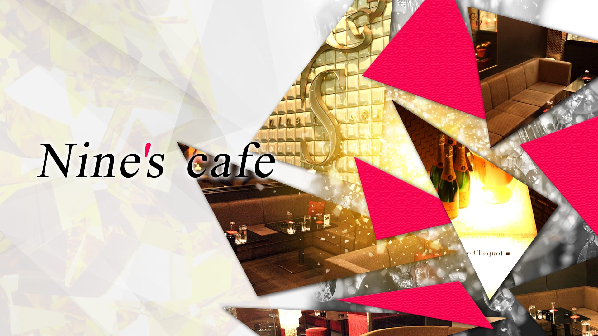 Nine's cafe(ナインズカフェ) 片町キャバクラ TOP画像