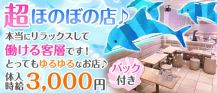 海(うみ)【公式求人情報】 バナー