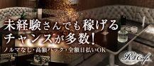 R's cafe(アールズカフェ)【公式求人情報】 バナー