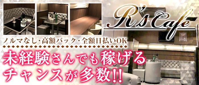 R's cafe(アールズカフェ) 本厚木キャバクラ バナー