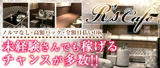 R's cafe(アールズカフェ)【公式求人情報】