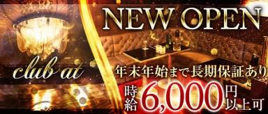 club at(アット)【公式求人情報】(本厚木キャバクラ)の求人・バイト・体験入店情報
