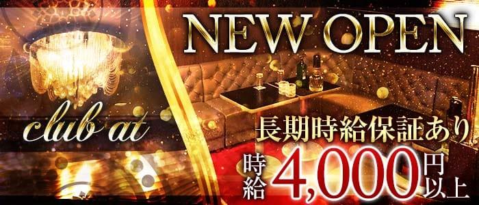 club at(アット) 本厚木キャバクラ バナー
