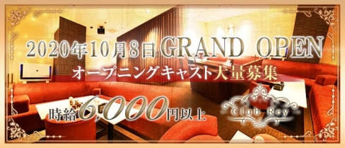 Club Rey(レイ)【公式求人情報】(中洲クラブ)の求人・バイト・体験入店情報