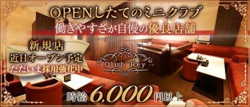 Club Rey(レイ)【公式求人・体入情報】(中洲クラブ)の求人・バイト・体験入店情報